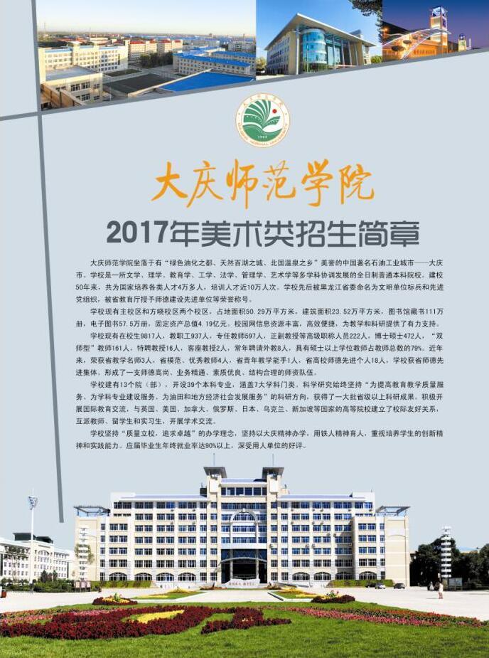 大庆师范学院2017美术类招生简章